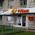 Офис «Нахимовский»