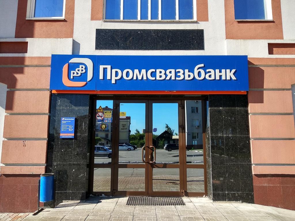 Промсвязьбанк, здание банка, главный вход в банк, двери, вывеска банка с логотипом