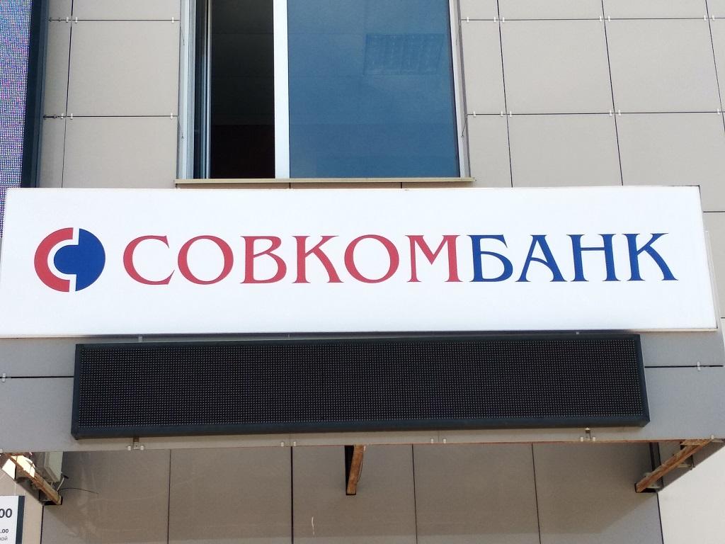 Совкомбанк, здание, филиал, bank, sovkombank