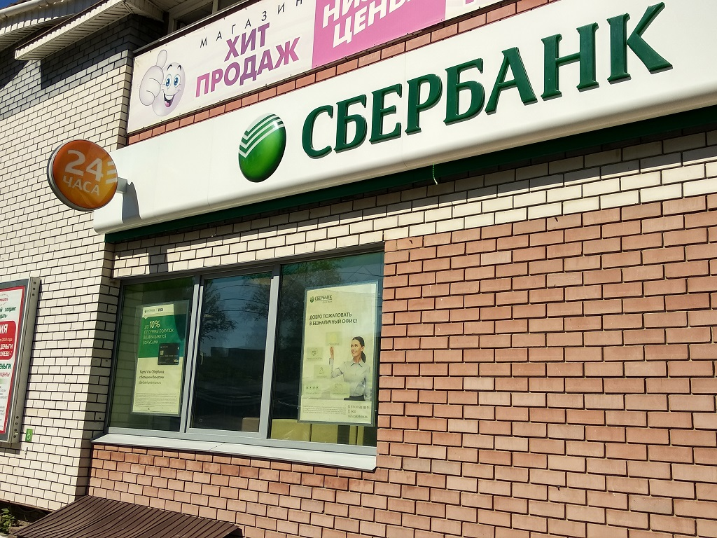 """Отделение Сбербанка, ТД """"Парус"""" г.Бор, банкоматы"""