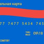 Как оформить виртуальную карту Альфа-Банка, Почта Банка, Россельхозбанка
