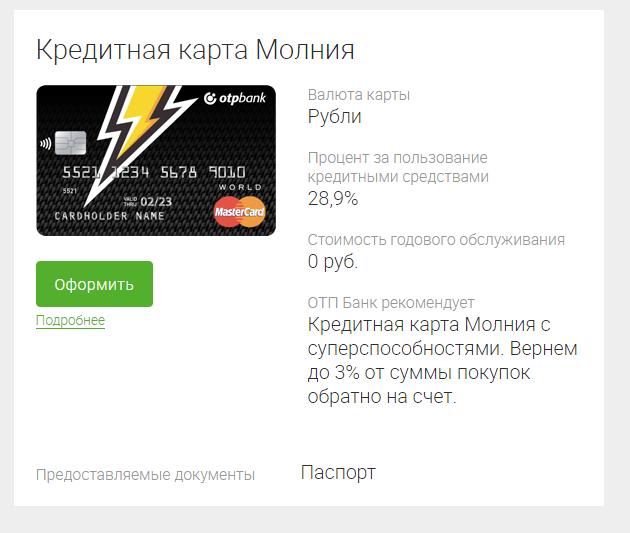 Кредитная карта в приватбанке онлайн