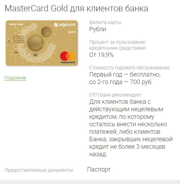 Расчет наличного кредита в альфа банке