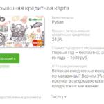 Оформить кредитную карту онлайн в банке ОТП