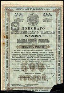 Закладной лист, пять сот рублей, донской земельный банк