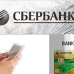 Сбербанк Visa Gold-как пользоваться кредитной картой?