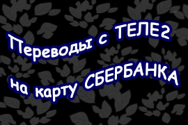 Перевод деден с теле2 на карту сбербанка через смс