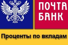 Почта Банк-проценты по вкладам