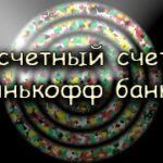 Открытие расчетного счета в Тинькофф банке