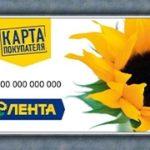 Активация карты «ЛЕНТА» в Нижнем Новгороде