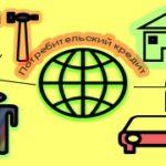 Классификация потребительского кредита