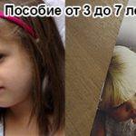 Оформление пособия детям от 3 до 7 лет