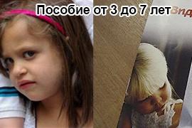 Детские пособия от 3 до 7 лет