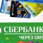 Как узнать счет или реквизиты сбербанковской карты